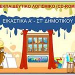 eikastika_TUz-150x150