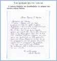 Ένα γράμμα για τηνΙωάννα
